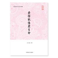 【新书店正版】爱你就像爱生命(大字版),王小波,中国盲文出版社9787500257097