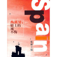 【新书店正版】西班牙,骑士的城不悔,张耀,上海世纪出版股份有限公司发行中心(上海锦绣文章)9787545204353