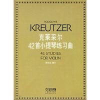 【正版全新直发】克莱采尔42首小提琴练习曲 郑石生 订 上海音乐出版社9787806679005