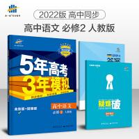 高中五年高考三年模拟语文必修二人教版2020版5年高考3年模拟高一语文必修2