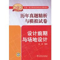 2012全国一级注册建筑师执业资格考试历年真题精析与模拟试卷 设计前期与场地设计