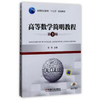 高等数学简明教程(第3版) 编者:吴洁