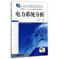 电力系统分析/张家安 机械工业出版社