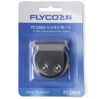 飞科(FLYCO)电动理发器刀头FC5805配件 适用FC5803/FC5805/FC5806/FC5807电动理发器
