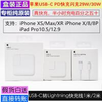 Apple 苹果8原装iphone x 8plus ipad pro快速充电器头数据线29W快充头