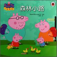森林小路/小猪佩奇 正版 英国快乐瓢虫出版公司,苗辉 9787539763132