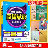 2020新版 简单英语 听力理解特训 高二年级上下全一册 英语总复习练习作业模拟检测题训练辅导书