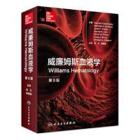 威廉姆斯血液学,第9版(翻译版)