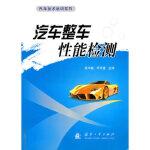 汽车整车性能检测 吴兴敏,邓万豪 国防工业出版社
