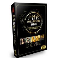 卢浮宫正版世界最伟大的博物馆 记录典藏版1书+13DVD正版馆藏