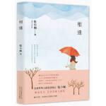 【新书店正版】张小娴:相逢,张小娴,北京十月文艺出版社9787530215272