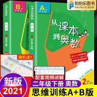 从课本到奥数二年级A+B版 2021年春新版第二学期