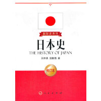 日本史(修订本)―国别史系列