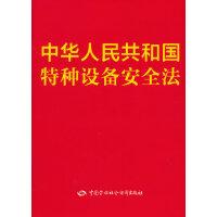中华人民共和国特种设备安全法