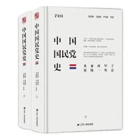 中国国民党史(套装2册)