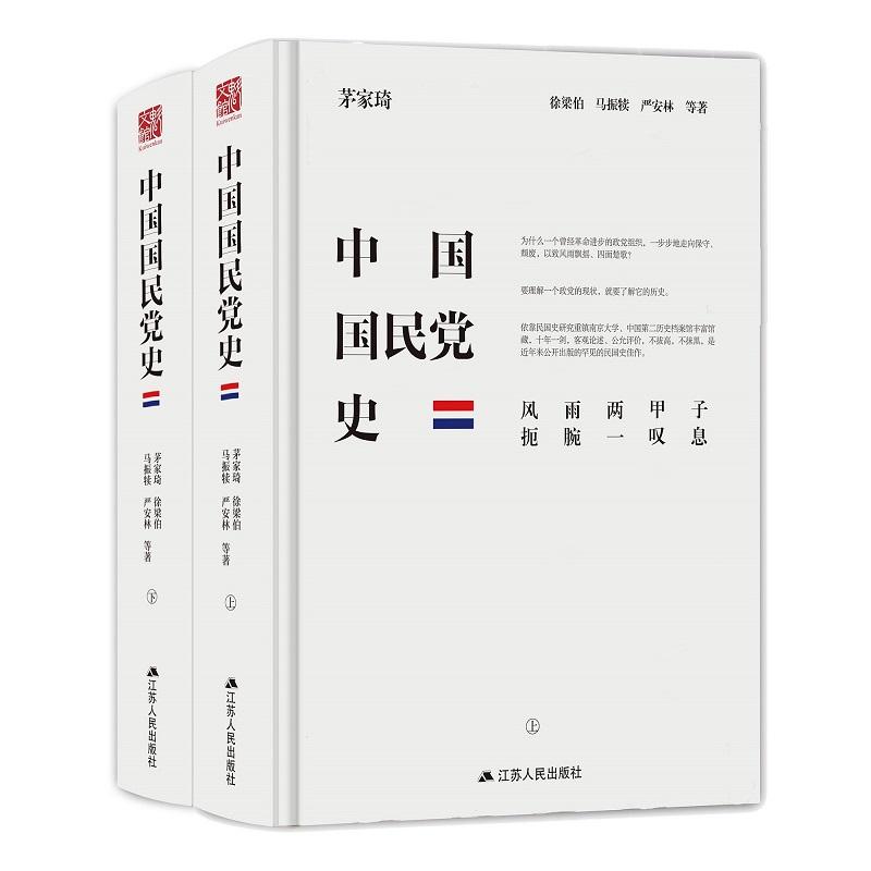 中国国民党史(套装2册)像小说一样精彩,一部经得起时代和时间检验的史书