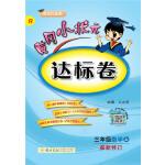 2018年秋季:黄冈小状元达标卷 三年级数学(上)R 人教版