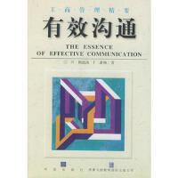 有效沟通【正版书籍,单单特惠,可开发票】