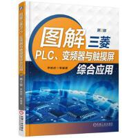 图解三菱PLC、变频器与触摸屏综合应用(第2版) 李响初等 9787111551768