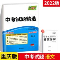 2020中考天利38套重庆市中考试题 语文总复习考试卷子 6套真题卷+14套模拟卷+9套改编卷 初三初3中考语文模拟试