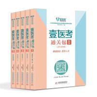 壹医考通关包(2018年版) 临床执业及助理医师资格考试用书