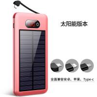 华为p20 p30 por苹果xs max通用大容量充电宝太阳能oppo通用苹果7手机6s便携自带线