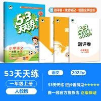 53天天练一年级上语文 部编人教版 2021秋一年级上册五三同步练习册试卷