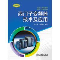西门子变频器技术及应用(双色版) 正版 李志平,刘维林 9787512362345