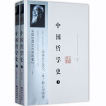 中国哲学史 上下册 冯友兰 比中国哲学简史完整 具有现代意义的新编中国哲学史大学生阅读书目 哲学入门书籍