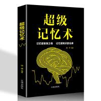 记忆术开发大脑潜能提高记忆力改善记忆力状况训练方法技巧逻辑推理记忆法书籍