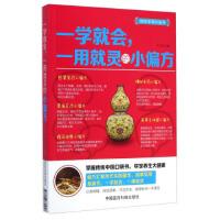 一学就会,一用就灵的小偏方 刘艳 中国医药科技出版社
