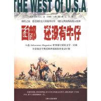 【新书店正版】西部 还没有牛仔,(美)欧文,张�U,王亮,吉林人民出版社9787206054457