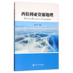 西伯利亚资源地理,张庆辉,南京大学出版社9787305189692