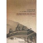 中德文化丛书:辽远的迷魅:关于中德文化交流的读书笔记,单世联,上海外语教育出版社9787544609142