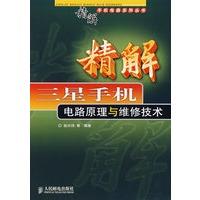 精解三星手机电路原理与维修技术【正版书籍,售后无忧】