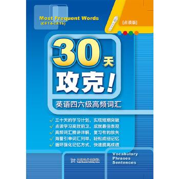 30天攻克!英语四六级高频词汇 (点读版)(附MP3光盘)