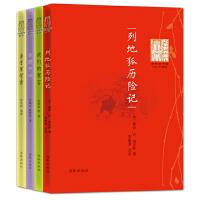 儿童世界丛刊(套装共4册)