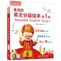 美丽的英文分级绘本(第1级)