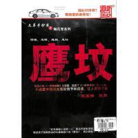 道听途说-文革手抄本之梅花党系列-鹰坟(1MP3)( 货号:788917161)