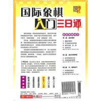 国际象棋入门三日通(3片装)VCD( 货号:200000754455023)