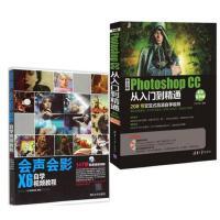 会声会影X6自学视频教程+中文版Photoshop CC从入门到精通(全彩实例版) 会声会影x6视频编辑制作剪辑教程书