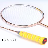 羽毛球拍全碳素超轻碳纤维单双拍进攻防守型 金色526两只装送拍包+手胶+3球
