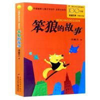 笨狼的故事 无注音 中国幽默儿童文学创作丛书 汤素兰代表作,笨狼系列开山之作