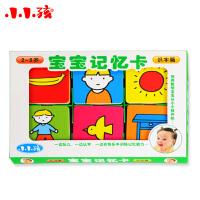 小小孩 宝宝记忆卡 识字篇 大216 学习卡 记忆培养卡 儿童认知卡