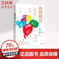 优势教养 发现、培养孩子优势的实用教养方法 中信出版社