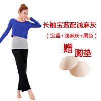 套装中短袖三件套大码瑜珈舞蹈健身服 225-21长袖套装+胸垫