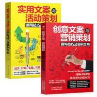 广告文案策划全2册:创意文案与营销+实用文案与活动策划撰写技巧及实例全书