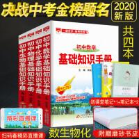 基础知识手册初中数学物理化学生物薛金星2020新版套装4本