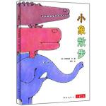 【新书店正版】小象散步,[日] 中野弘隆 绘,李奕,南海出版公司9787544246040
