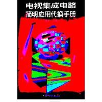 电视集成电路简明应用代换手册 金正 主编 人民邮电出版社【正版书籍,达额立减】